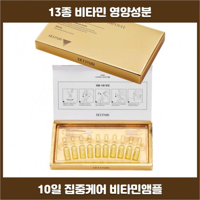 [디페어] 다이아몬드 화이트닝 비타민앰플 2ml x 10EA