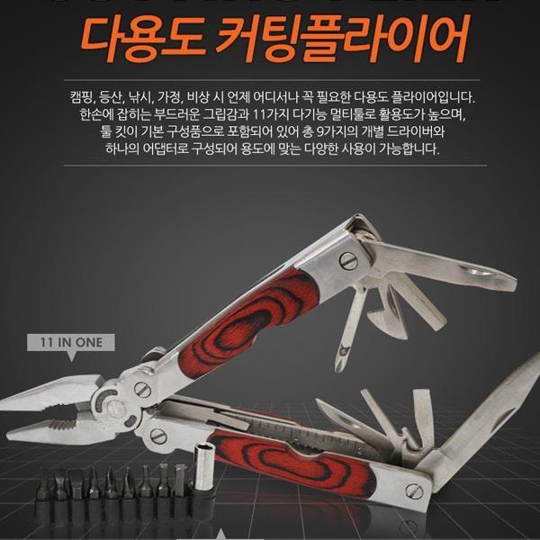 [마물샵] 캠핑장비 커팅 플라이어 AG03 다용도 칼