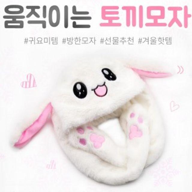 귀가움직이는 토끼모자(재고있음)1