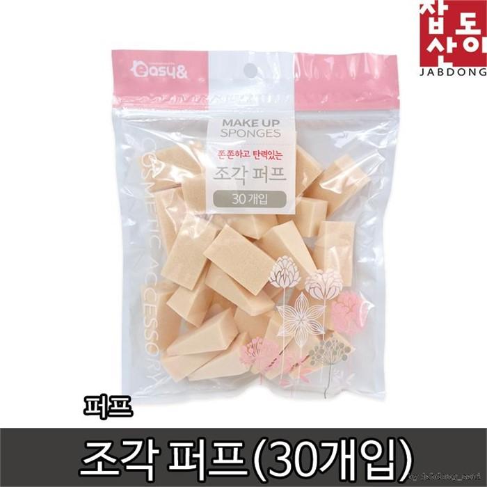 [마물샵] 화장솜 조각퍼프 (30개입) 분첩 에어퍼프
