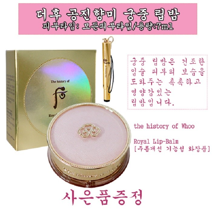 엘지생활건강 더후 공진향미 궁중 립밤 7g