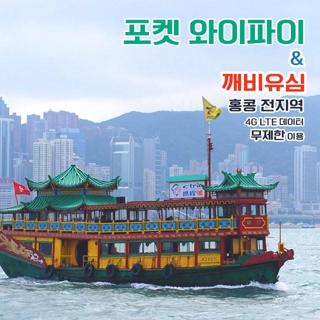 [깨비유심] 홍콩 포켓 와이파이 4G LTE 데이터 매일 1GB 후 저속 공항수령