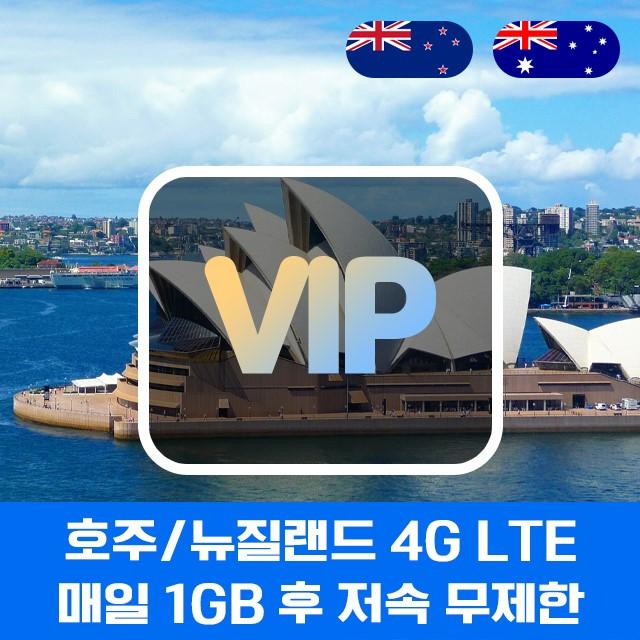 VIP 호주/뉴질랜드 4G LTE 포켓 와이파이 매일 1GB 사용 후 저속 인천공항 수령