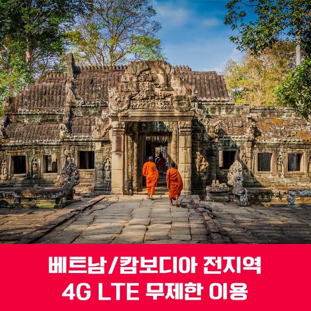 VIP 베트남/캄보디아 4G LTE 포켓 와이파이 매일 1GB 사용 후 저속 택배 수령