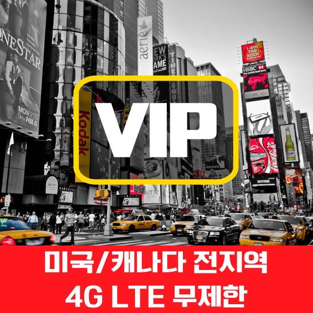 VIP 미국/캐나다 4G LTE 포켓 와이파이 매일 1GB 사용 후 저속 택배 수령