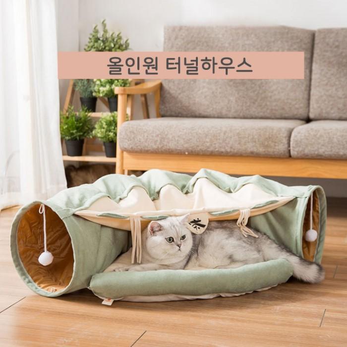 [펫블라썸] 고양이 집 숨숨 용품 방석 장난감 쿠션 올인원 터널 하우스