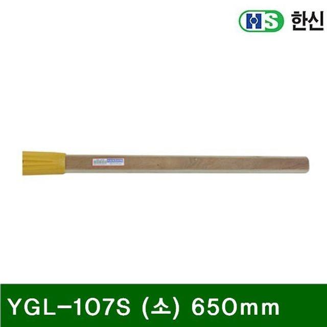 곡괭이 자루-합판 YGL-107S (소) 650mm 480g (1EA)