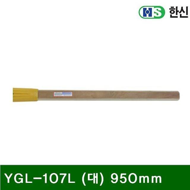 곡괭이 자루-합판 YGL-107L (대) 950mm 780g (1EA)