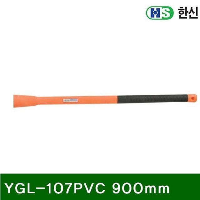 곡괭이 자루-PVC YGL-107PVC 900mm 1160g (1EA)