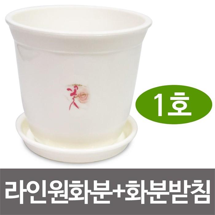 웰빙 라인원화분+화분받침(1호)원형화분 받침대 원예