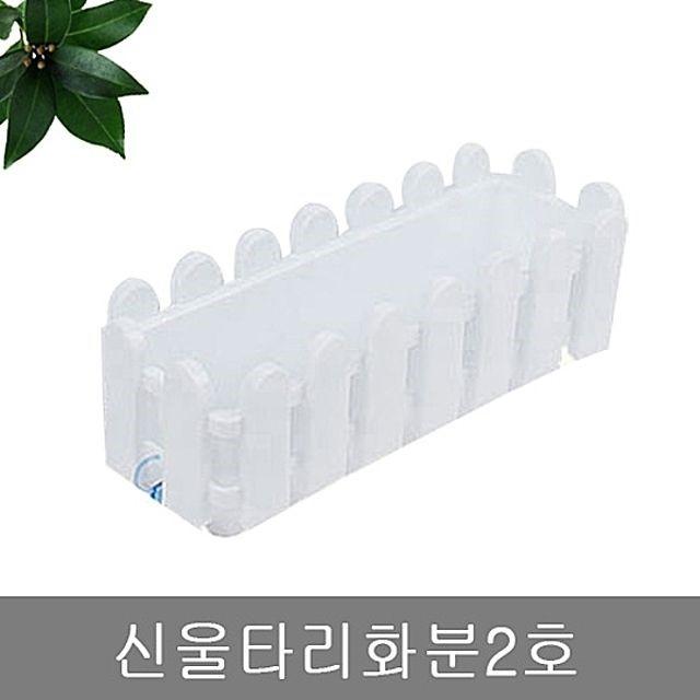 신울타리화분2호