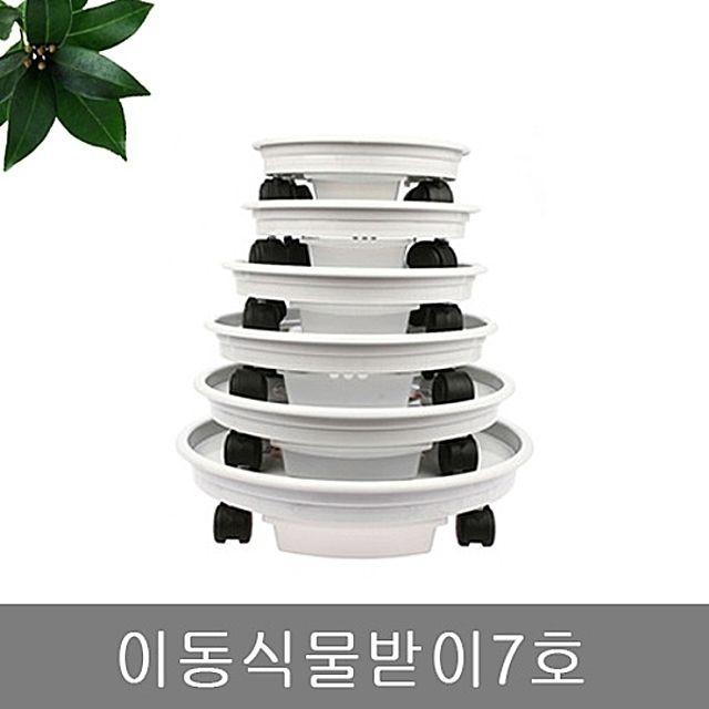이동식물받이7호