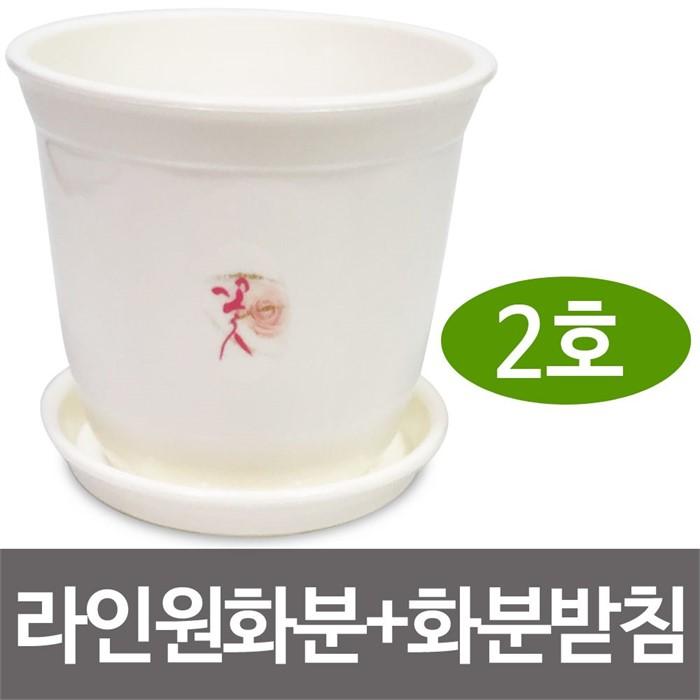 웰빙 라인원화분+화분받침(2호)원형화분 받침대 원예