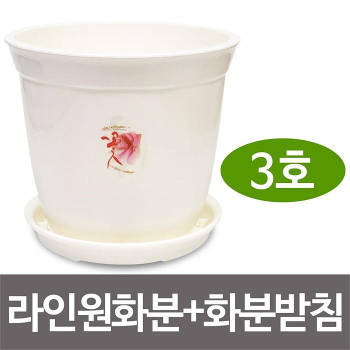 웰빙 라인원화분+화분받침(3호)원형화분 받침대 원예