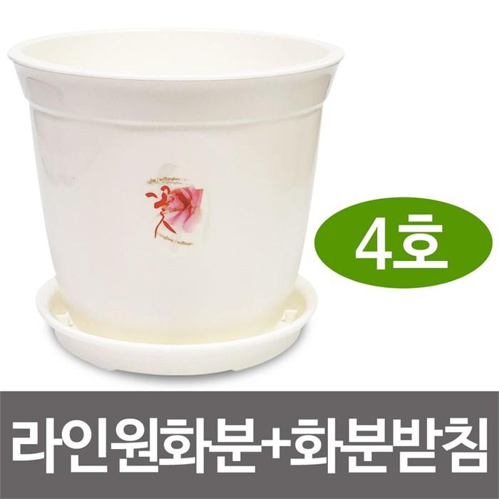 웰빙 라인원화분+화분받침(4호)원형화분 받침대 원예