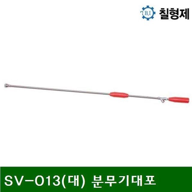 고압분무기건 노즐-분무기대포 SV-013(대) 분무...