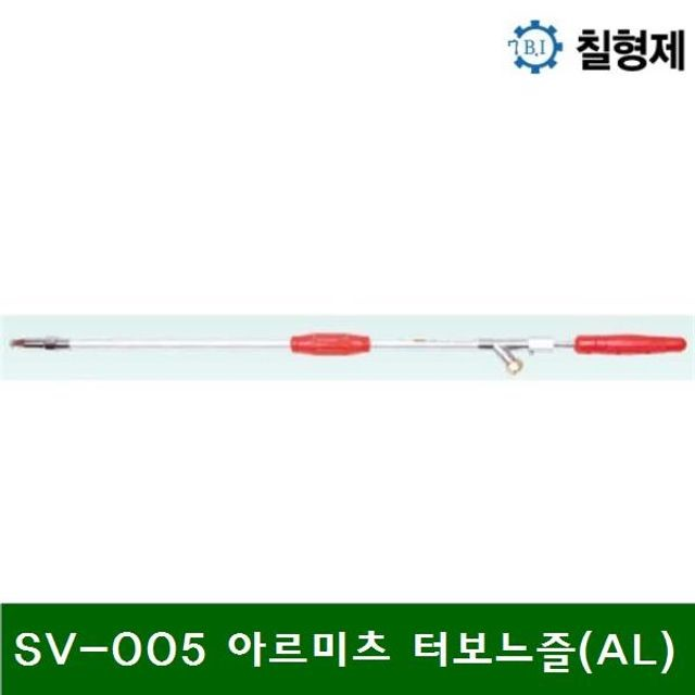 아르미츠 터보노즐(AL) SV-005 아르미츠 터보느즐(...