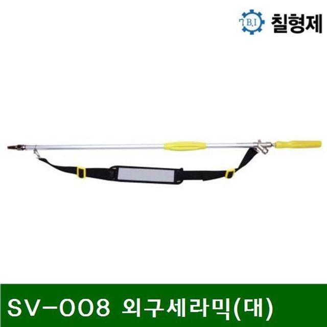 고압분무기건 노즐-외구세라믹(대) SV-008 외구...