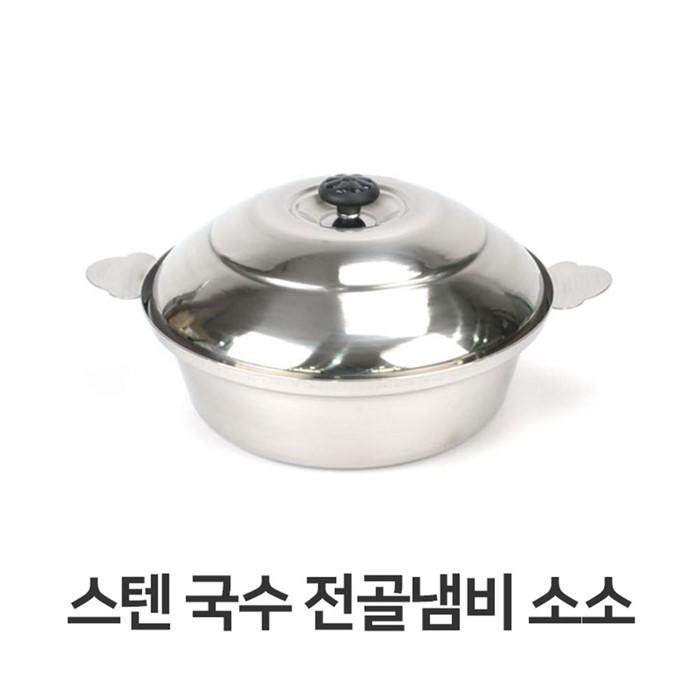 스텐 국수 전골 냄비 소소 스테인레스 스테인리스