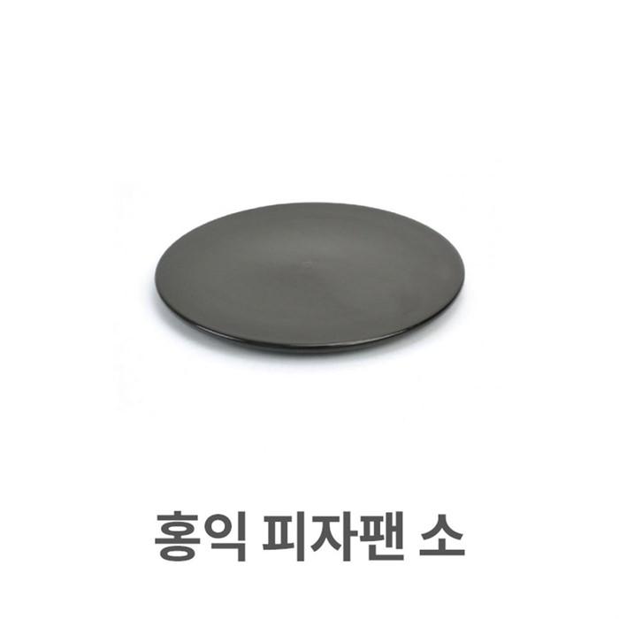 홍익 피자팬 소형 내열 도자기 세라믹 황토 피자