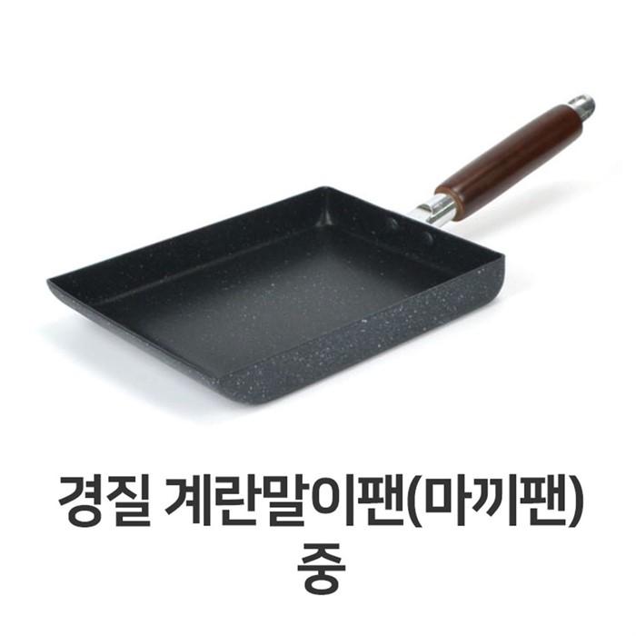 경질 계란말이팬 마끼팬 중형 프라이팬 사각팬 업소