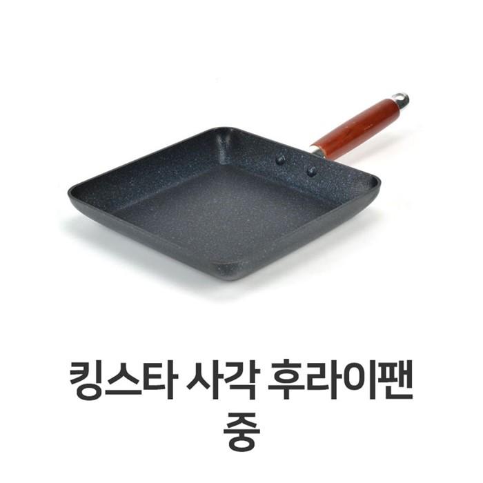 킹스타 사각 후라이팬 중형 사각팬 계란말이 업소용