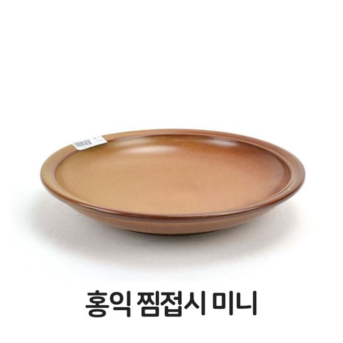 홍익 찜접시 미니 내열 도자기 세라믹 황토 접시