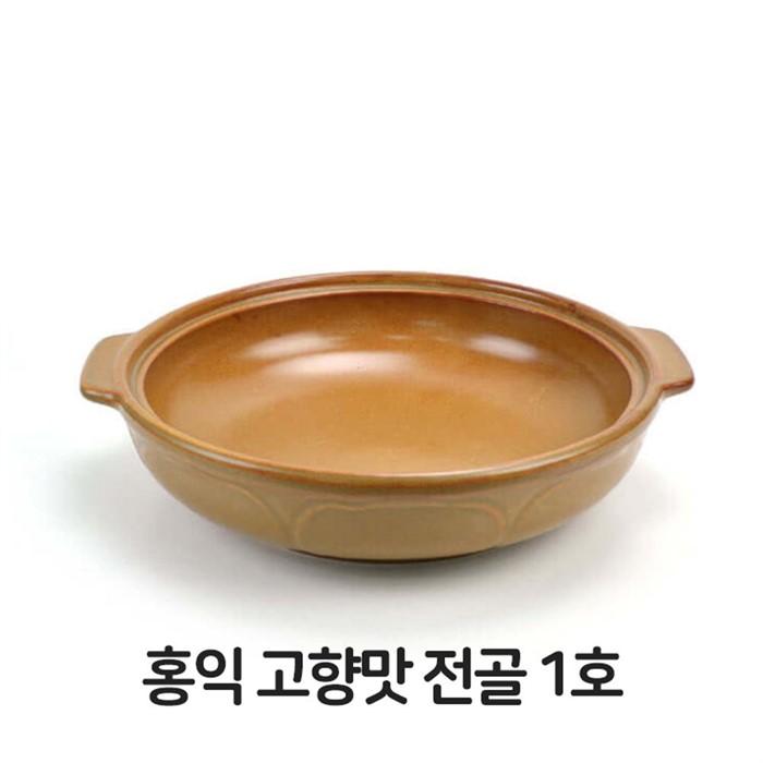 홍익 전골 냄비 1호 내열 도자기 세라믹 황토