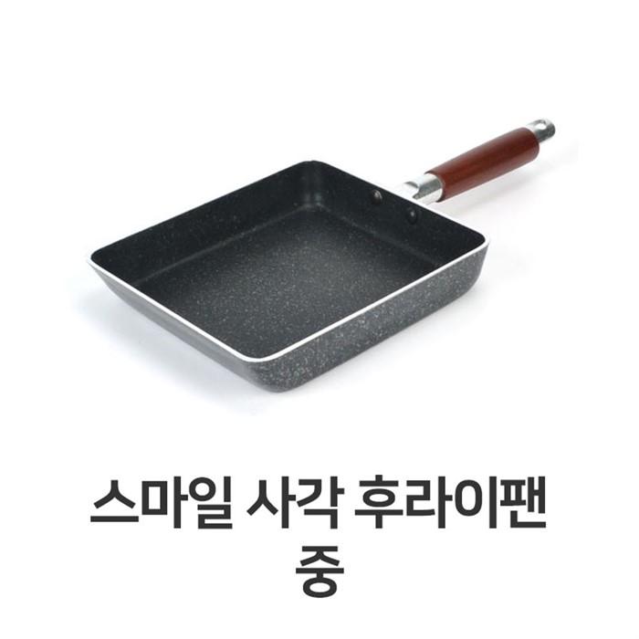 스마일 사각 후라이팬 중형 사각팬 계란말이 업소용