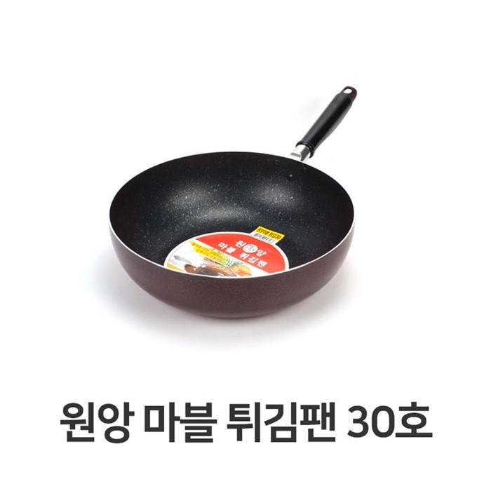 원앙 마블 튀김팬 30호 궁중팬 북경팬 웍팬 코팅팬
