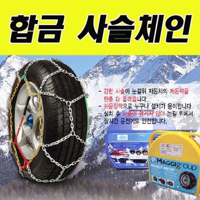 유비 겨울철 차량용품 합금사슬체인 KN120호