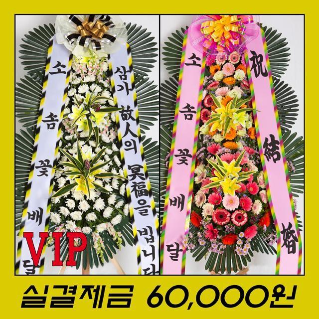 [소솜] 결혼식 축하/근조 화환 전국 수도권 무료배송