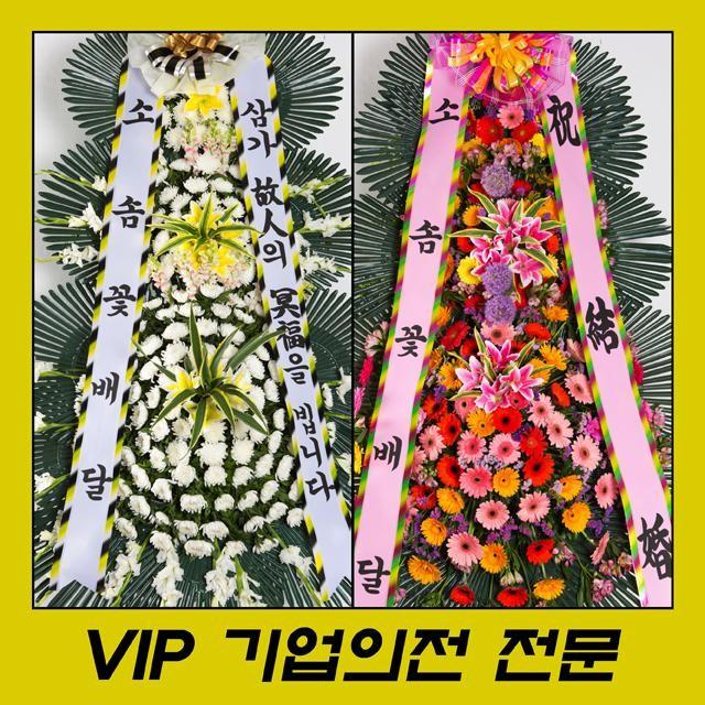 [소솜] 결혼식 축하/근조 화환 VIP의전 화환 전국 수도권 무료배송
