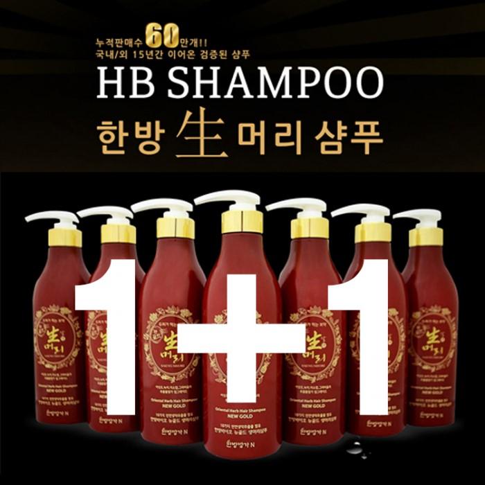 HB한방바이오 생머리샴푸 탈모샴푸 1 + 1