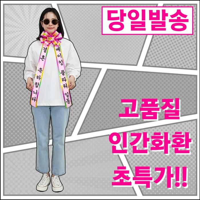[메이킹플라워] 결혼식화환 이벤트리본 태어난지 인간화환 빼�蹊琯�이  [핑크중형] 1106