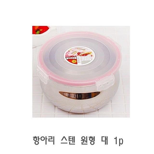 항아리 스텐 원형 대 1p 스텐밀폐용기 반찬통 ...