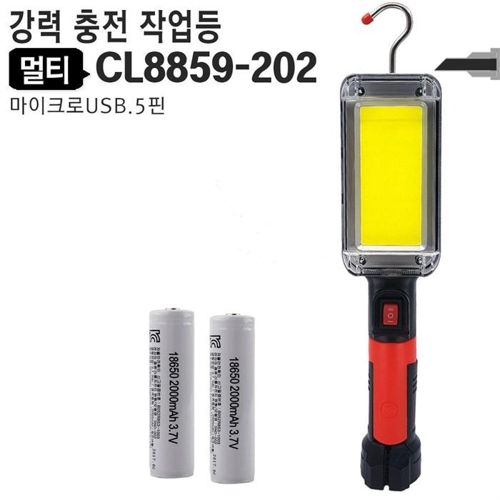 700루멘 충전작업등 COB LED CL8859-202 나이트워치