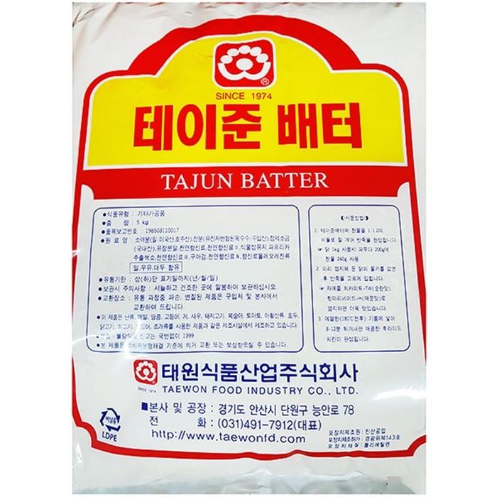 테이준배터(태원 5k) 식재료용품