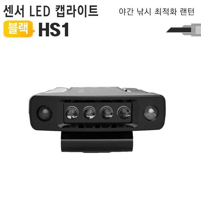 LED 센서 캡라이트 HS1 모자랜턴 후레쉬 낚시용품