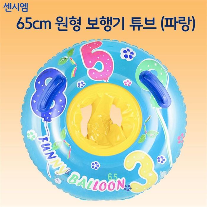 센시엠 국산 아기 유아 보행기 튜브 파랑 65cm