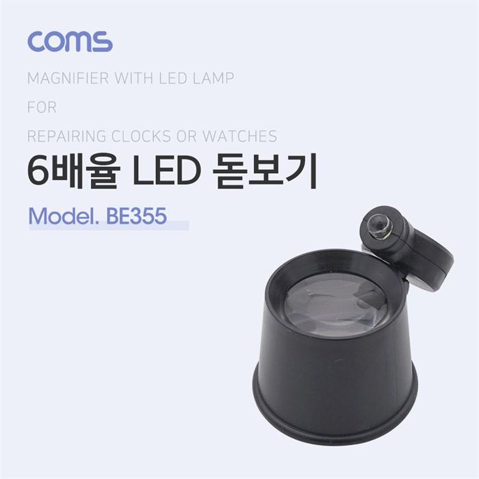 Coms 돋보기(1LED)시계수리용/6X