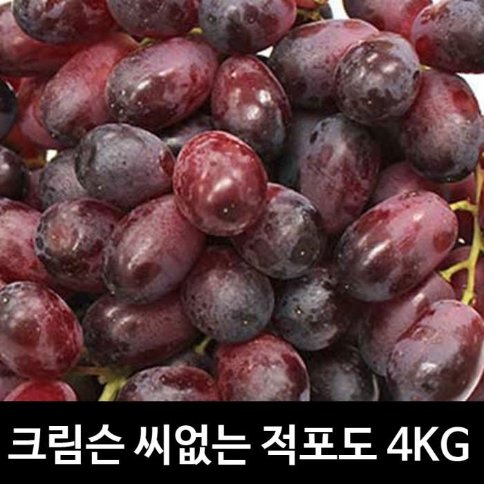 [부평농산] 씨없는 포도 적포도 4KG 크림슨시들리스