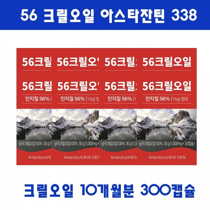 56크릴오일 인지질 56% 1000mgx 30캡슐 10개월분 10박스
