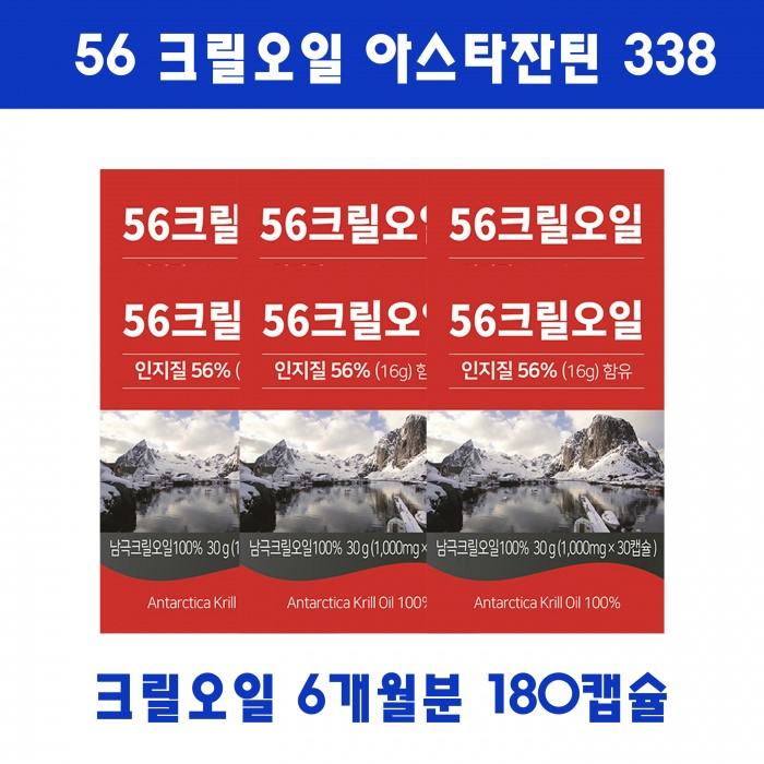 56크릴오일 인지질 56% 1000mgx 30캡슐 3개월분 3박스