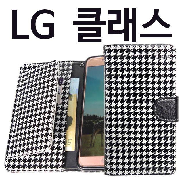 LG 클래스 하운드 다이어리케이스 F620