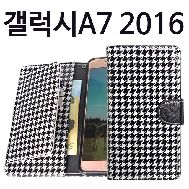 갤럭시A7 2016 하운드 다이어리케이스 A710