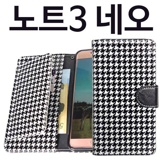 갤럭시노트3네오 하운드 다이어리케이스 N750