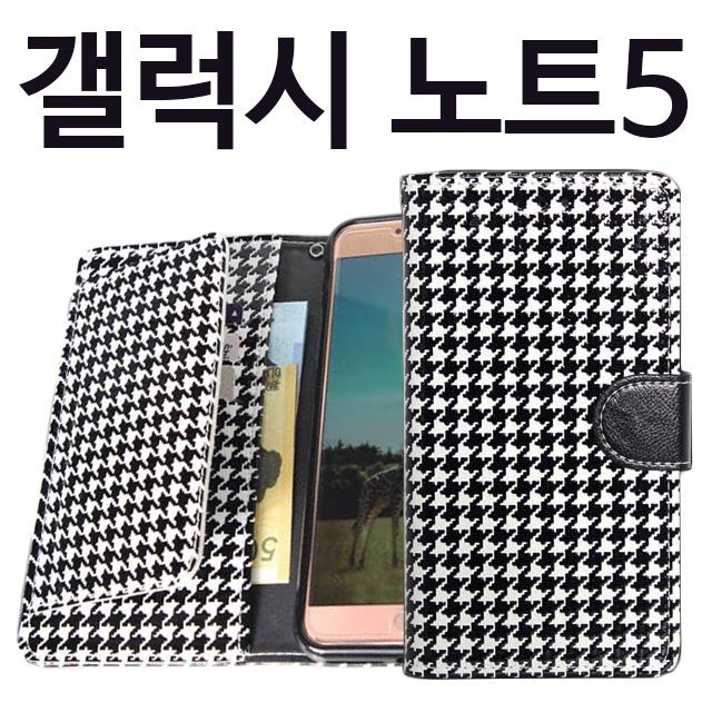 갤럭시노트5 하운드 다이어리케이스 N920