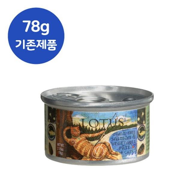 [산시아코리아] 로투스 캣 그레인프리 살몬앤야채 파테 78g 24개