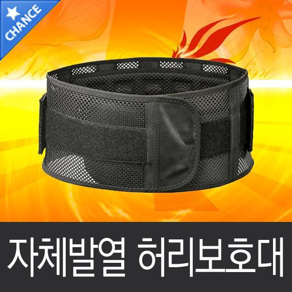 [B월드]자체발열 허리보호대 원적외선 찜질 복대